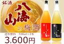 八海山 梅酒 飲み比べセット720ml瓶×2本 化粧箱入り!【宅配用の...