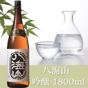 八海山 吟醸 1.8L【八海醸造】【日本酒】【宅配用の箱・の...