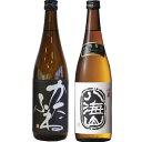 かたふね特別本醸造 720ml 八海山吟醸 720ml2本 日本酒飲み比べセット