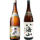 麒麟山 伝統辛口 1800ml 八海山  純米吟醸 1800ml 2本セット 日本酒飲み比べセット