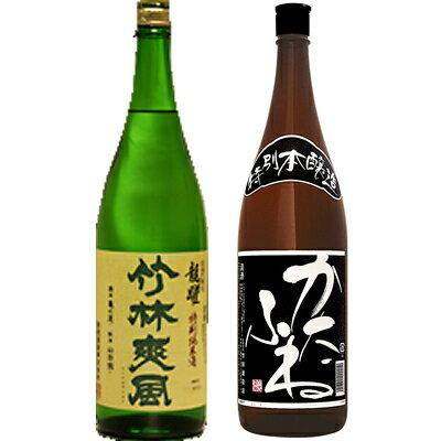 竹林爽風 龍躍 1800ml かたふね 特別本醸造 1800ml 2本セット 日本酒飲み比べセット