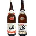 〆張鶴月 1800ml 八海山特別本醸造 1800ml 2本セット 日本酒飲み比べセット
