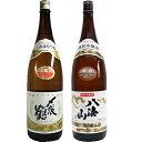 〆張鶴雪 1800ml 八海山特別本醸造 1800ml 2本セット 日本酒飲み比べセット