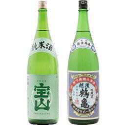 純米 宝山 1800ml 越後鶴亀 美撰 1800ml 2本セット 日本酒飲み比べセット