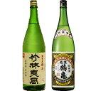 笹祝 竹林爽風 1800ml 越後鶴亀 純米 1800ml 2本セット 日本酒飲み比べセット
