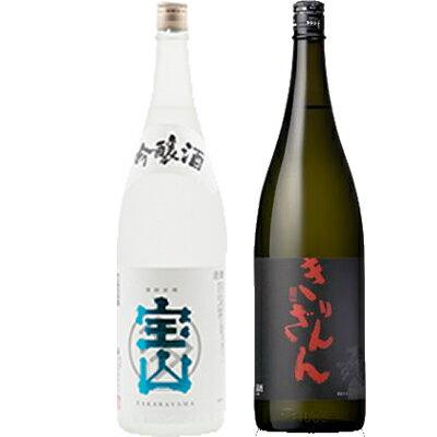 吟醸 一滴一涼 1800ml 麒麟山 ブラックボトル 1800ml 2本セット 日本酒飲み比べセット