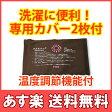 赤外線コスモパックCL型・温度調節付|【ひざかけプレゼント】 日本遠赤製・赤外線温熱治療器