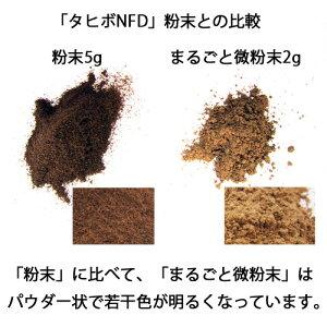 タヒボNFDまるごと微粉末詳細2