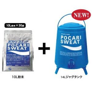 ★ ポカリスエット10リットル粉末(30袋)+13Lジャグタンクセット pocari10l30-jag
