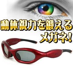 動体視力が鍛えられちゃうんです!【Primary】プライマリー 動体視力トレーニングメガネ ワイ...