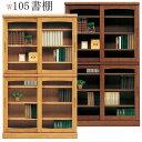 本棚 書棚 引き戸 完成品 幅105cm リビングボード ガラス扉付き 日本製 ブックシェルフ 木製 モダン ハイタイプ