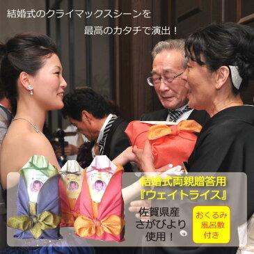 【出生体重米】結婚式両親贈答用ウエイトライス(写真あり)結婚式・披露宴での両親贈呈品プレゼントクライマックスシーンを最高の形で演出する体重米 ウエイトライス さがびより