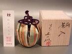 茶道具 茶入文琳 (仕服—和久田丸紋—西陣織)京都 桶谷定一作【 完売 】