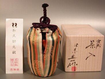 茶道具 茶入肩衝  (仕服—和久田丸紋—西陣織)京都 桶谷定一作【 完売 】
