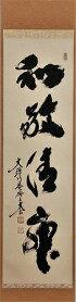 茶道具掛軸一行書「和敬清寂」大徳寺黄梅院小林太玄師直筆
