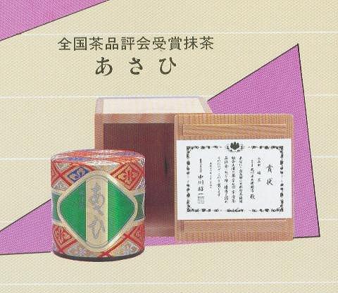 抹茶 「あさひ」 厳選品 40g缶詰