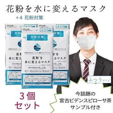 【3個セット】 花粉を水に変えるマスク +4 くもり止めなし ふつうサイズ (約160mm×約95mm) 【クリックポストでお届けします】