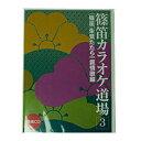篠笛教則CD 篠笛カラオケ道場3 楽譜付 その1
