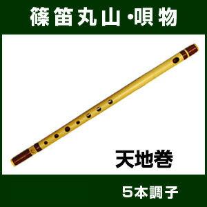 篠笛 唄物 【篠笛立平】 塗り笛 ...