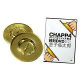 チャッパ入門セット チャッパ 手拍子 5寸(直径15cm)と教則DVD 【チャンポン】