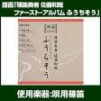【譜面】1stアルバム「ふうちそう」楽譜集【お取り寄せ商品 佐藤和哉】