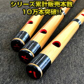 FURYU-6篠笛唄物7穴6本調子(B♭調)天地巻き竹製