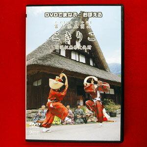 富山県五箇山「こきりこ」が覚えれる教則DVDDVDでまなぶ・おぼえる富山県五箇山「こきりこ」 fs2gm