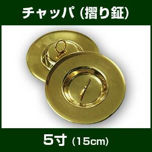 チャッパ 手拍子 5寸(直径15cm)