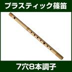 篠笛 7穴8本調子(C調) プラスチック 唄物 【ドレミ調 横笛 しのぶえ しの笛 七穴八本調子】