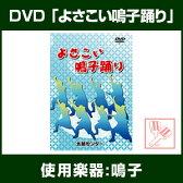 DVD「よさこい鳴子踊り」 -鳴子使用-