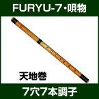 篠笛 7穴7本調子(B調) FURYU-7 竹製 唄物 【ドレミ調 横笛 しのぶえ しの笛 七穴七本調子】