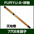 篠笛 7穴8本調子(C調) FURYU-8 竹製 唄物 【ドレミ調 横笛 しのぶえ しの笛 七穴八本調子】