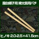 Hinoki2025