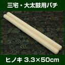 Hinoki3350