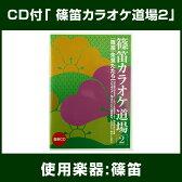 篠笛教則メディア 篠笛カラオケ道場2 CD付 【篠笛の楽譜集】