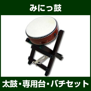 平胴太鼓 1尺1寸 みにっ鼓1.1 【平太鼓 ギフト たい...