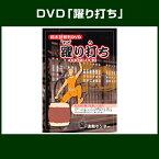 和太鼓教則DVD 『躍り打ち』