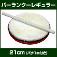 パーランクー レギュラー(21cm) バチ付 【沖縄 エイサー太鼓】