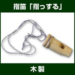 指の形をした木製の笛、指っスル木製指笛 指ッスル