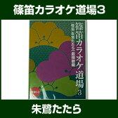 篠笛教則メディア 篠笛カラオケ道場3 CD付 【篠笛の楽譜集】