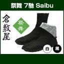 Saibu_7