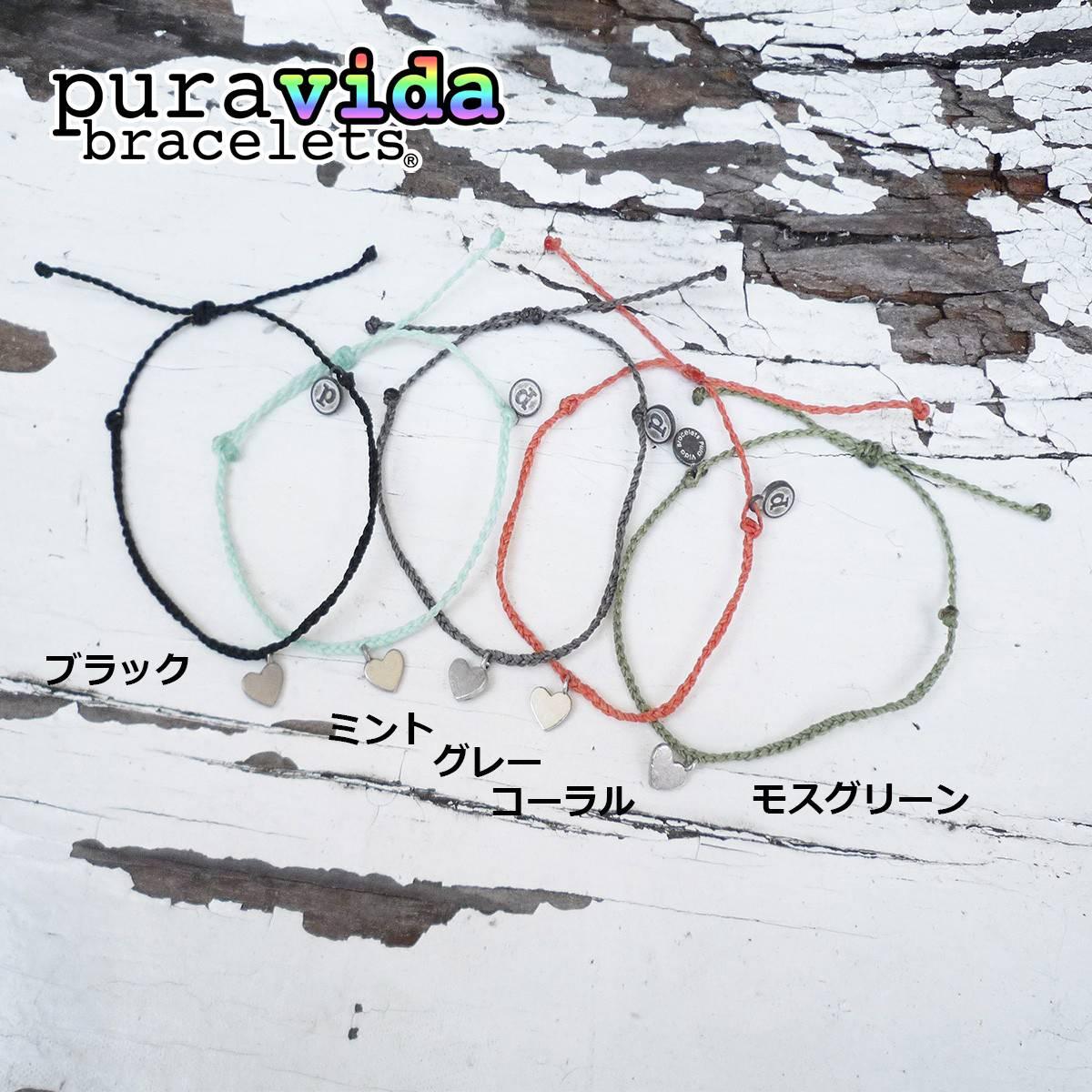 puravida bracelets プラヴィダ ブレスレット
