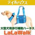 大型犬用歩行補助ハーネス