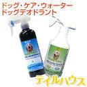 消臭・除菌水(弱酸性)の【ドッグデオドラント(DOG DEODRANT)】と、汚れ落とし・洗浄水(アルカリ性)の【ドッグ・ケア・ウォーター(DOG CARE WATER)】無塩電解水(無塩次亜塩素酸水)を使った、愛犬に直接スプレーできる愛犬に優しいケア水です。 その1