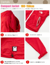ノースフェイス(THENORTHFACE)コンパクトジャケットNPJ71604全9色キッズ・ジュニア用男の子女の子兼用モデル