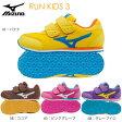 ミズノ (mizuno) 子供靴 スニーカー ランキッズ3 K1GD1533 ベビー キッズ用  女の子 男の子用モデル