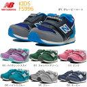 ニューバランス (newbalance) スニーカー 子供靴 FS996 全6色 キッズ用 男の子 女の子モデル