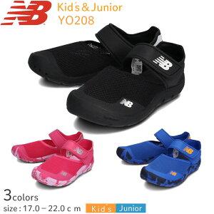 ニューバランスキッズ サンダル YO208 子供靴【17.0〜22.0cm】