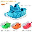 ナイキ (nike) 子供靴 ダイナモフリー DYNAMO FREE PS 343738 全3色キッズ・ジュニア用 男女兼用モデル