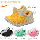 ナイキ (nike) 子供靴 スニーカー ダイナモフリー DYNAMO FREE PS 343738 全4色 キッズ・ジュニア用 男の子 女の子モデル